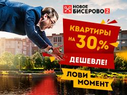 ЖК «Новое Бисерово 2» Квартиры от 2,2 млн рублей